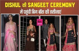 Rahul-Disha की संगीत सेरेमनी में पहुंचे BB की कंटेस्टेंट्स,...