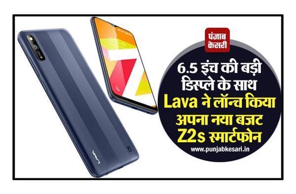 6.5 इंच की बड़ी डिस्प्ले के साथ Lava ने लॉन्च किया अपना नया बजट Z2s स्मार्टफोन