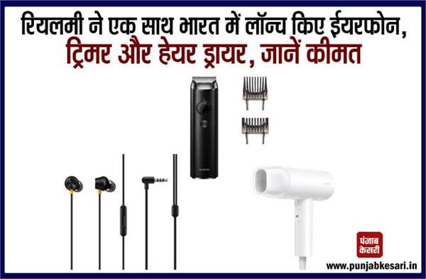 रियलमी ने एक साथ भारत में लॉन्च किए ईयरफोन, ट्रिमर और हेयर ड्रायर, जानें कीमत