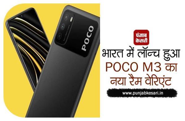 भारत में लॉन्च हुआ Poco M3 का नया रैम वेरिएंट