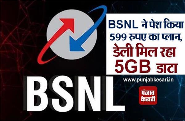 BSNL ने पेश किया 599 रुपए का प्लान, डेली मिल रहा 5GB डाटा