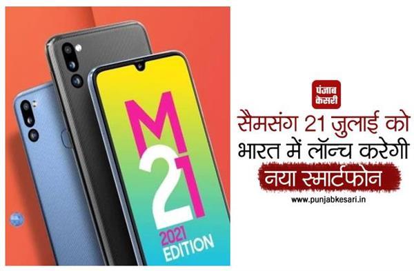 सैमसंग 21 जुलाई को भारत में लॉन्च करेगी नया स्मार्टफोन, इन स्पेसिफिकेशन्स के साथ आने की है उम्मीद