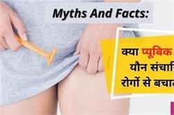 Myths And Facts: क्या प्यूबिक हेयर होना Fertility का संकेत है?