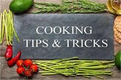 Kitchen Tips: ये 8 कुकिंग टिप्स आपके काम को बनाएंगे और भी आसान