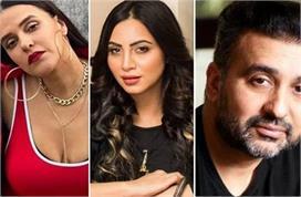 'नेहा धूपिया समेत अर्शी खान थी राज का अगला निशाना'...