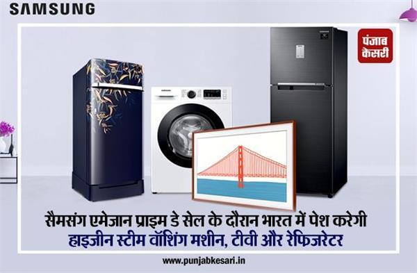 सैमसंग एमेजान प्राइम डे सेल के दौरान भारत में पेश करेगी हाइजीन स्टीम वॉशिंग मशीन, टीवी और रेफ्रिजरेटर