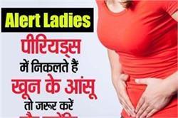 Alert Ladies: आपको भी Periods में निकलते हैं खून के आंसू तो ध्यान देना जरूरी