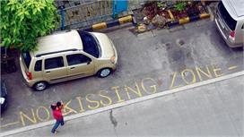 कपल्स से परेशान होकर सोसायटी ने लगवाया No Kissing Zone का...