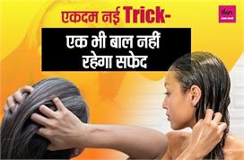 एकदम नई Trick: बाल नहीं होंगे सफेद और टूटना झड़ना भी होगा कम