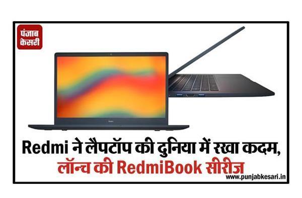 Redmi ने लैपटॉप की दुनिया में रखा कदम, लॉन्च की RedmiBook सीरीज