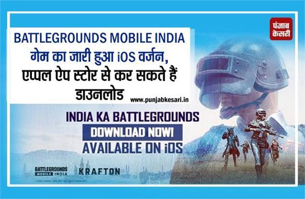 BATTLEGROUNDS MOBILE INDIA गेम का जारी हुआ iOS वर्जन, एप्पल ऐप स्टोर से कर सकते हैं डाउनलोड