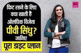 भारत की ओलंपिक विजेता पीवी सिंधु कैसे रखती हैं खुद को फिट?...