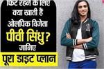 भारत की ओलंपिक विजेता पीवी सिंधु कैसे रखती हैं खुद को फिट? जानिए उनका...