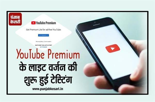 YouTube Premium के लाइट वर्जन की शुरू हुई टेस्टिंग, सस्ते प्लान के साथ आने की उम्मीद