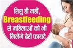 Breastfeeding से मांओं को भी मिलेंगे ढेरों फायदे, कैंसर का खतरा भी...