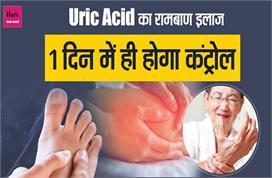 Uric Acid का रामबाण इलाज, 1 दिन में ही होगा कंट्रोल