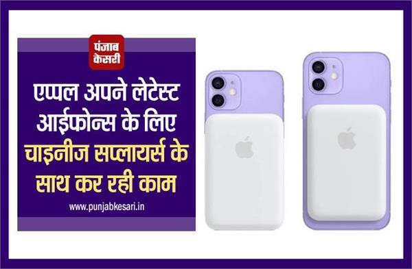 एप्पल अपने लेटेस्ट आईफोन्स के लिए चाइनीज सप्लायर्स के साथ कर रही काम