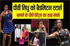 इतिहास रच रही हैं बेटियां ! पीवी सिंधु को यहां तक पहुंचाने...