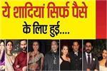 Bollywood 15 Top Actress: प्यार नहीं, ये शादियां सिर्फ पैसे के लिए...