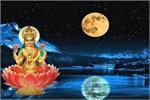 Bhadrapada Purnima: भाद्रपद पूर्णिमा आज, जानिए देवी लक्ष्मी को...