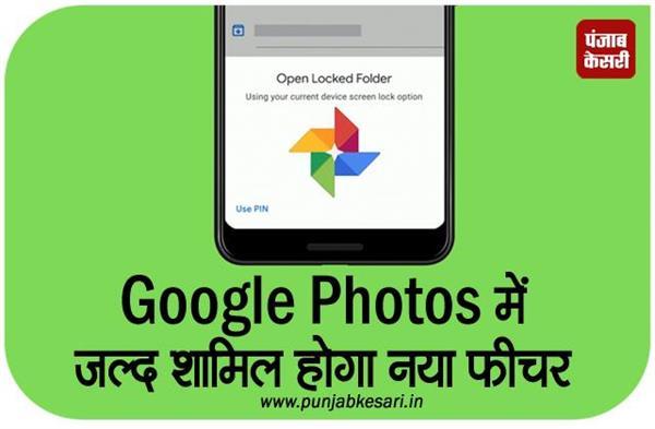 Google Photos में जल्द शामिल होगा नया फीचर, फोटो और वीडियो को लॉक करने की मिलेगी सुविधा