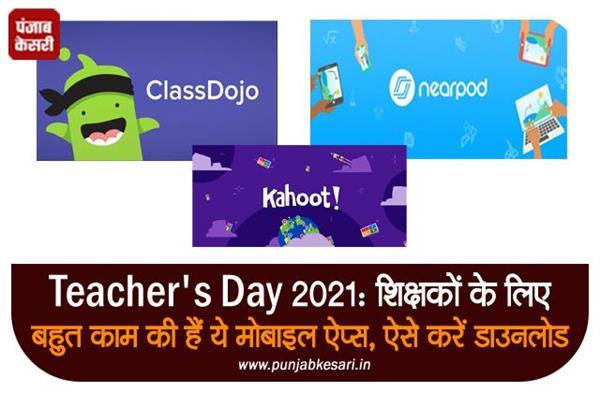 Teacher's Day 2021: शिक्षकों के लिए बहुत काम की हैं ये मोबाइल ऐप्स, ऐसे करें डाउनलोड
