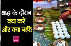 Pitru Paksha: श्राद्ध के दौरान क्या करें और क्या नहीं? पढिए...