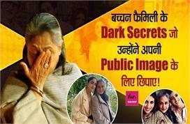Bachchan Family के Dark Secrets जो उन्होंने अपनी Public...