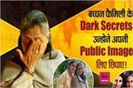 Bachchan Family के Dark Secrets जो उन्होंने अपनी Public Image के लिए...