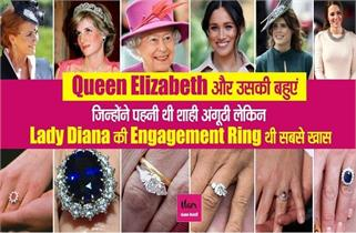 Royal Engagement Ring: क्वीन एलिजाबेथ...