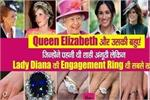 Royal Engagement Ring: क्वीन एलिजाबेथ से कहीं ज्यादा कीमती थी Lady...