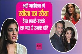 पति की Ex बीवी पर रवीना ने फेंका था जूस का गिलास, बर्दाशत...