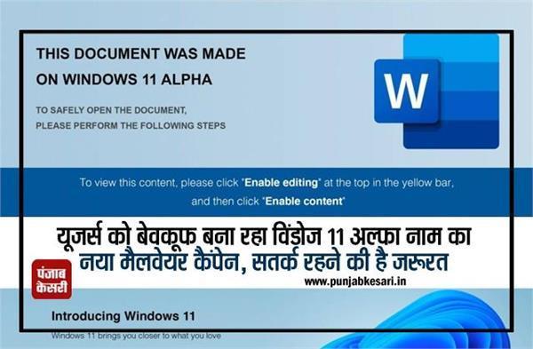 यूजर्स को बेवकूफ बना रहा विंडोज 11 अल्फा नाम का नया मैलवेयर कैंपेन, सतर्क रहने की है जरूरत