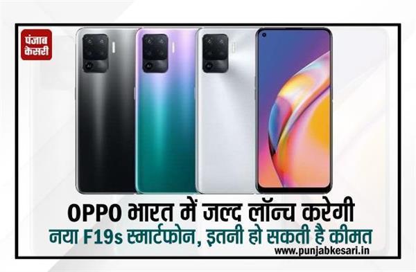 OPPO भारत में जल्द लॉन्च करेगी नया F19s स्मार्टफोन, इतनी हो सकती है कीमत