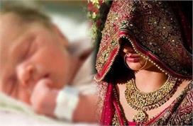 शादी से ठीक पहले पैदा हो गया बच्चा, दूल्हन बोली- पता नहीं...