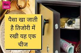 Vastu Tips: गलत दिशा में रखी तिजोरी खत्म कर देगी घर की बरकत