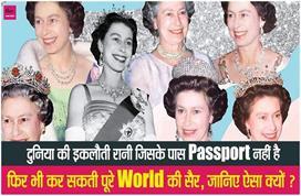 दुनिया की इकलौती रानी जिसके पास नहीं है Passport फिर भी...