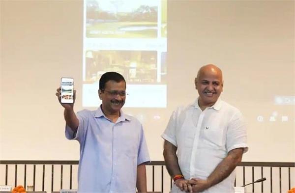 केजरीवाल ने लॉन्च की 'देखो हमारी दिल्ली' ऐप, पर्यटन स्थलों की मिलेगी पूरी जानकारी