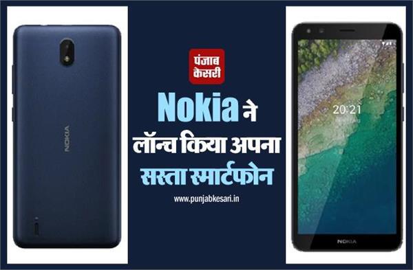 Nokia ने लॉन्च किया अपना एंट्री लैवल स्मार्टफोन, कीमत जानकर रह जाएंगे हैरान