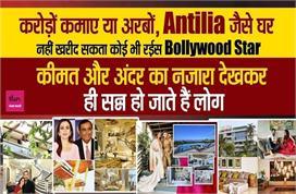 दुनिया का दूसरा सबसे महंगा घर Antillia, जिसकी खासियत आपको...