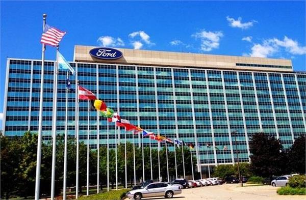 Ford Motors के बंद होने से भारत में चार हजार से अधिक कर्मचारी होंगे बेरोजगार!