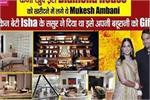 कभी जिस 'Diamond House' को खरीदने में लगे थे Mukesh Ambani, आज उसी...