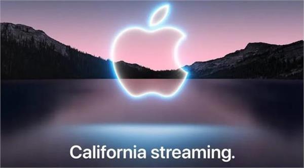 Apple आज लॉन्च करेगी iPhone 13 सीरीज, इतनी हो सकती है शुरुआती कीमत