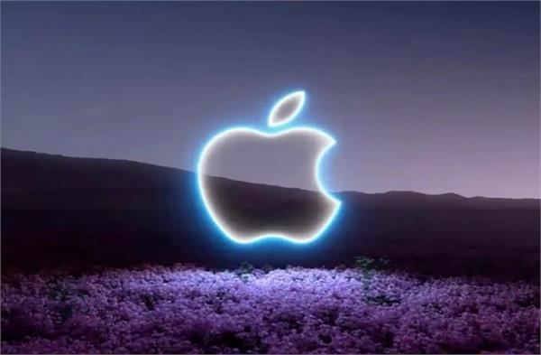 कुछ ही देर में शुरू होगा एप्पल का कैलिफोर्निया स्ट्रीमिंग इवेंट, इन प्रोडक्ट्स के लॉन्च होने की उम्मीद
