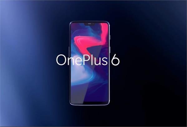 इंतजार हुआ खत्म : लॉन्च हुआ OnePlus 6, जानें कीमत व फीचर्स