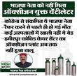 हमीरपुर में ऑक्सीजन युक्त वेंटिलेटर न मिलने से कोरोना संक्रमित भाजपा नेता की मौत
