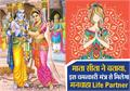 ramcharitmanas mantra to get a good life partner
