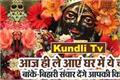 Kundli tv- आज ही ले आएं घर में ये चीज़ें, बांके-बिहारी संवार देंगे आपकी किस्मत