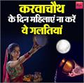 never do these 12 works during karva chauth fast