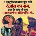 know the secrets of sunny deol love life